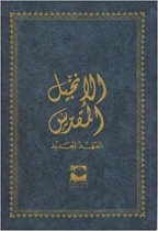 ARABIC NEW TESTAMENT