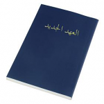 ARABIC NEW TESTAMENT VAN DYCK TRANSLATION